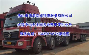 中山到张家港整车零担运输-中山运输公司