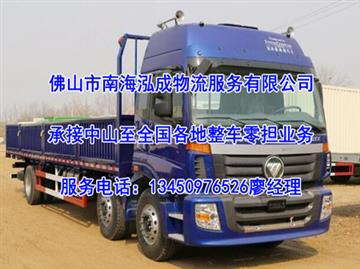 广州中山到合肥物流公司 中山整车零担货运