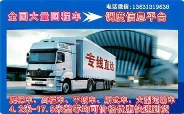 广州恒太物流有限公司(回程整车信息)