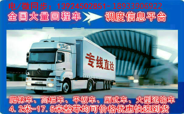 【图】车辆,花都区到北京货车,花都区空车找货源