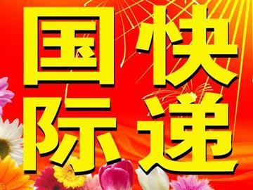 广州寄送样品走国际快递DHL的费用是多少需要提供什么货物