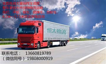 海口三亚到衢州台州丽水舟山回程车整车零担运输