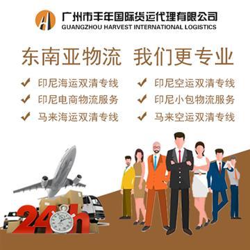 双十二发货到马来西亚空海运双清包税到门 专线物流