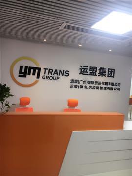 运盟(广州)国际货运代理公司