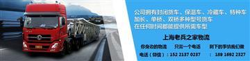【图】浙KT5981,桐乡到山海关区货车,桐乡空车找货源