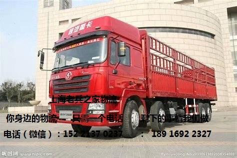 【图】大型车队、河南到上海专线、西藏回程车-上海老兵之家物流有限公司