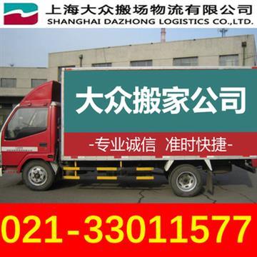 上海大众搬场服务有限公司