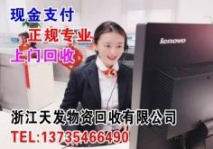 浙江舒杭物资回收有限公司