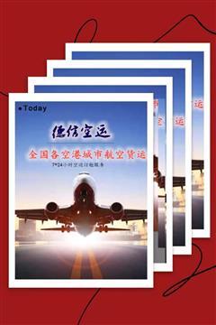 广州到济南国内空运-广州德信物流公司