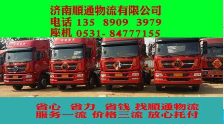 【图】即墨到全省各种车型都有-济南顺通物流有限公司