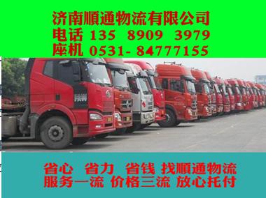 【图】济南至全国回程车配货、空车找货源-济南顺通物流有限公司