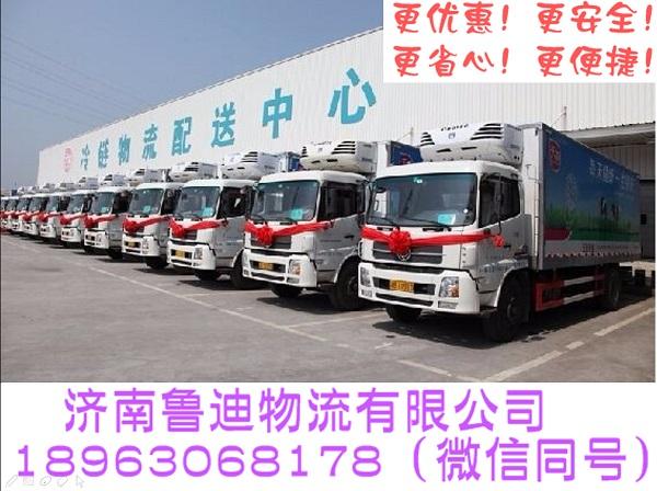【图】济南至韶山物流专线-济南市鲁迪物流有限公司