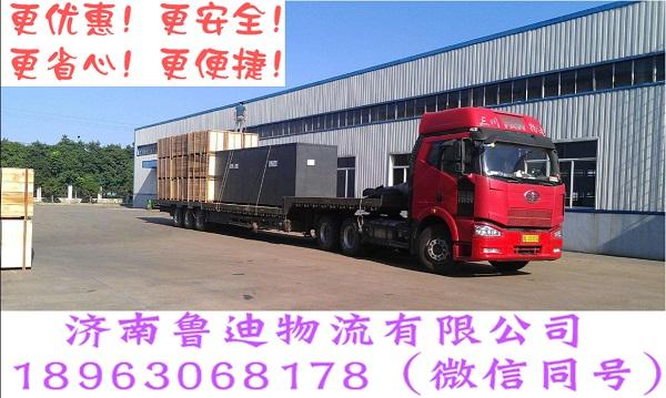 【图】济南到合肥物流运输,4.2到17.5全车型高栏,平板车,30