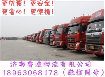 【图】鲁A18t41,济南到镇江-丹阳-苏州-上海-回程车队货车,济南空车找货源