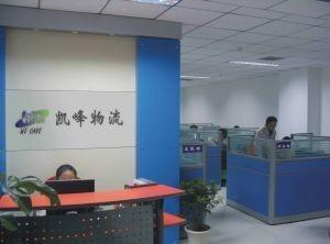 广州凯峰物流深圳分公司