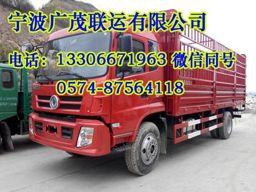 【图】慈溪到北京物流专线公司;[货运公司];运输公司