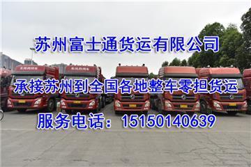 苏州富士通货运有限公司