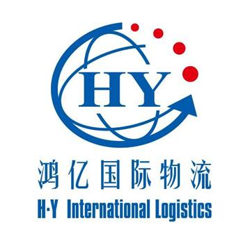 深圳市鸿亿国际物流有限公司