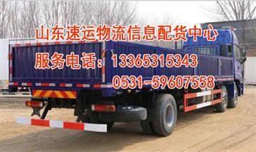 济南车辆信息