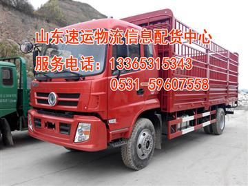 【图】云H954D,滨州到文山货车,滨州空车找货源