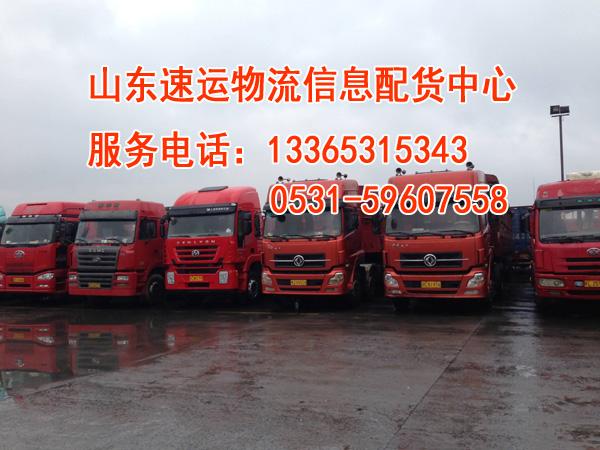 【图】【图】济南济阳商河到诸城的物流公司  济南到诸城的货运公司