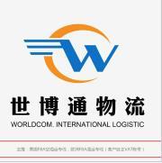 深圳市世博通货运代理有限公司