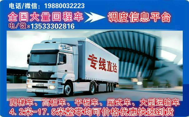 常州到衢州回程车物流|常州到衢州整车大件运输公司