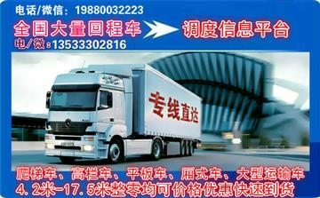 全国各地整车大件配货运输(回程车平台)