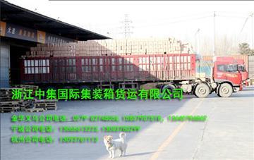 金华到北京朝阳区物流公司