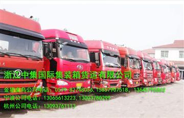 金华至上海物流公司  金华至上海长短途整车零担搬家