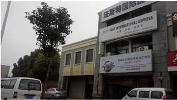 慈溪市法斯特国际快递代理有限公司