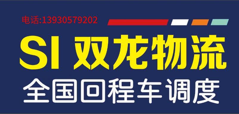 【图】滦县至上海物流专线-唐山凤凰汇货运配货站
