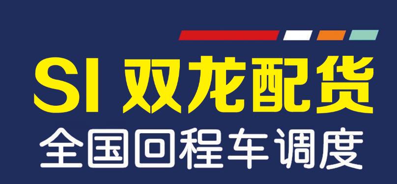 【图】开平区到太原货运公司-唐山凤凰汇货运配货站