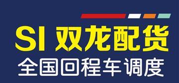 唐山凤凰汇货运配货站