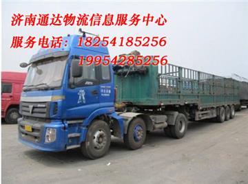 【图】车辆,济南到杭州南京阜阳 上海苏州 扬州无锡货车,济南空车找货源
