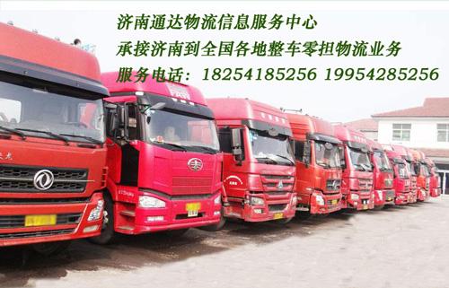 【图】章丘至昌平区物流专线-济南通达物流信息服务中心