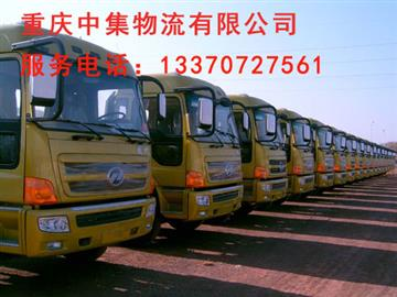 重庆至郑州物流公司-重庆回程车配货