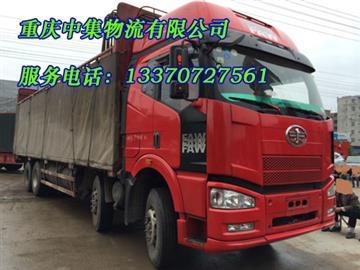 重庆至成都整车零担配货站-重庆物流公司
