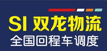 乐亭到上海物流专线_承运2-9类危险品_详询可电联凤凰汇货运