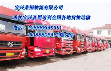 宜兴莱福物流有限公司