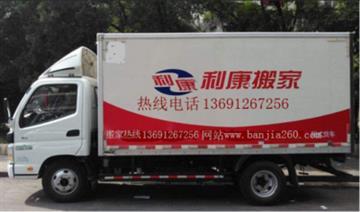 北京利康祥和搬家服务公司