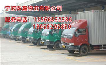 【图】粤A8529,宁波到台湾货车,宁波空车找货源