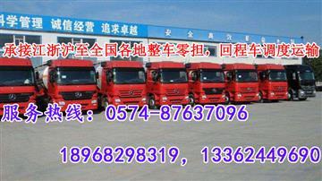 宁波车辆信息