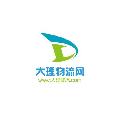 大理物流网全国物流信息发布平台!打造货主和司机最便捷的网站