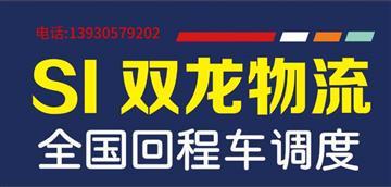 北京到泉州物流专线