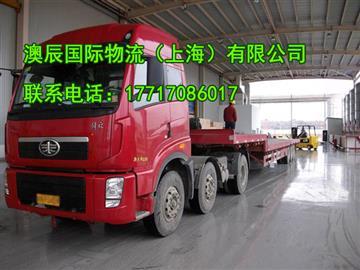 澳辰国际物流(上海)有限公司
