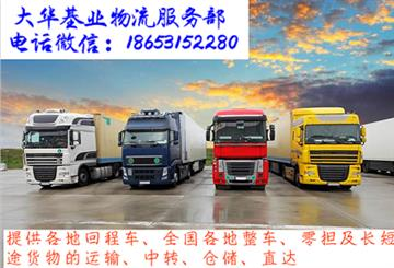 【图】云A21316,武汉到西安配货站13米高栏货车,武汉空车找货源