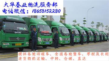 【图】蒙A48527,郑州到呼和浩特配货站13米高栏4.2米货车,郑州空车找货源