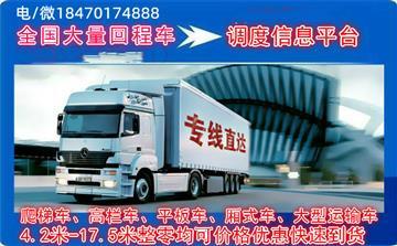 广州恒太物流有限公司(回程整车大件)