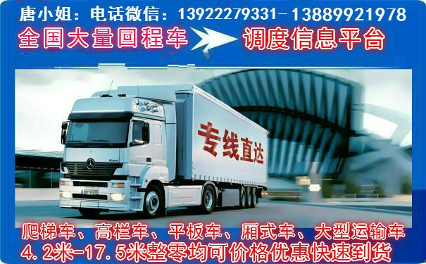 揭阳到芜湖回程车物流  揭阳到芜湖整车大件运输物流